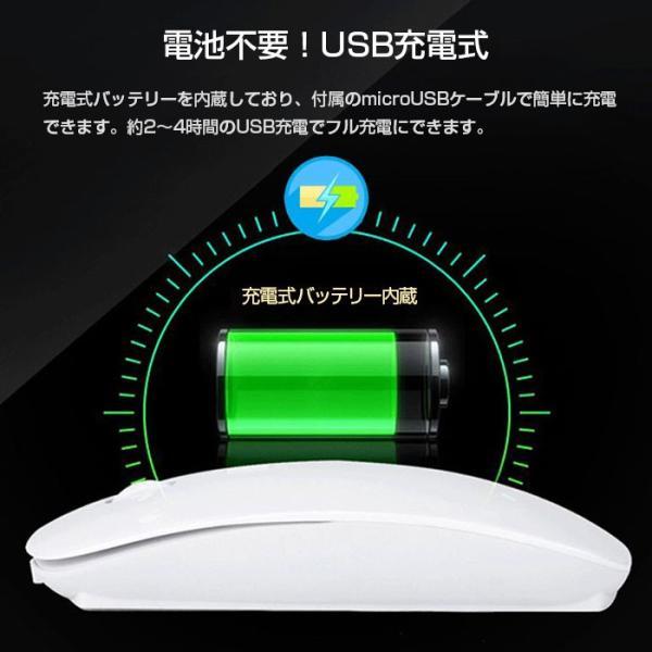 マウス USB充電式 光学式 ワイヤレス レシーバー Bluetooth 全4色|shop-always|03