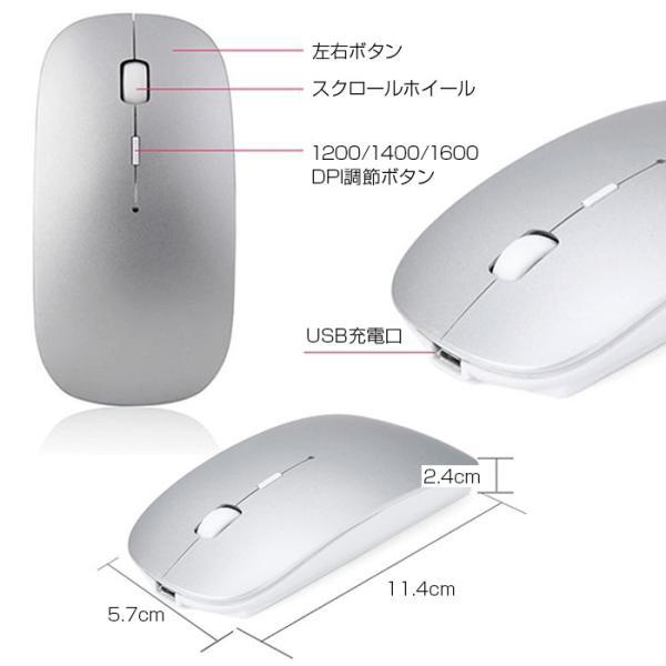 マウス USB充電式 光学式 ワイヤレス レシーバー Bluetooth 全4色|shop-always|04
