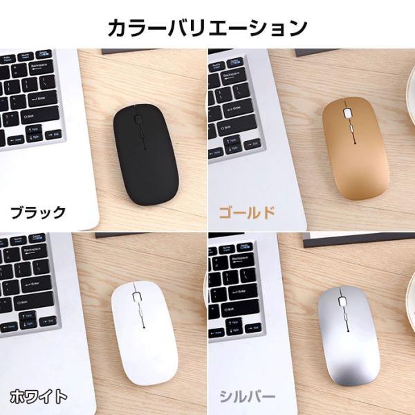 マウス USB充電式 光学式 ワイヤレス レシーバー Bluetooth 全4色|shop-always|05