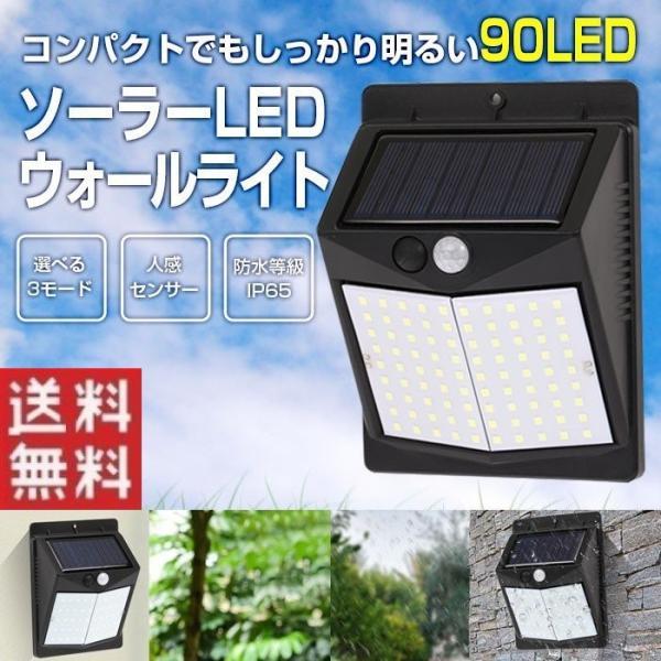 90LED ソーラーライト 人感センサー 防水 太陽光充電 コンパクト shop-always