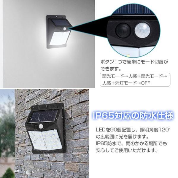 90LED ソーラーライト 人感センサー 防水 太陽光充電 コンパクト shop-always 03