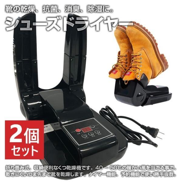 2個セット シューズドライヤー くつ乾燥機 靴乾燥機 シューズ乾燥機 PSE認証済み オゾン抗菌 ソフトな温風 スニーカー ブーツ 革靴 手入れ 梅雨