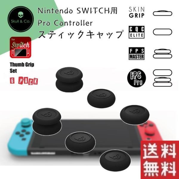 NintendoSWITCH用ProControllerスティックキャップスティックカバープロコンスティックキャップPS5PS4