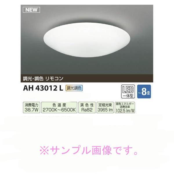 AH43012L LEDシーリングライト調光調色タイプ〜8畳 コイズミ照明 KOIZUMI (AS)