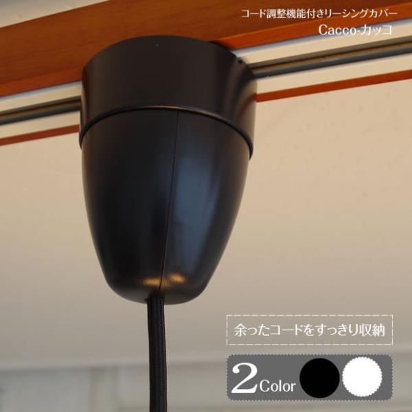 照明器具 コード調整 引っ掛けシーリングカバー ペンダントライト 長さ調節 Cacco カッコ shop-askm