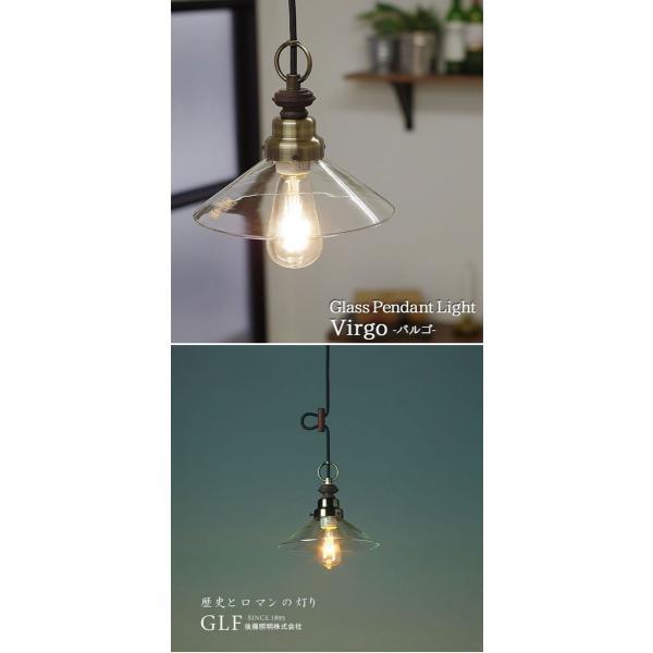 照明器具 レトロ アンティーク ガラス リビング おしゃれ キッチン ペンダントライト 後藤照明 VIRGO バルゴ  GLF-3377 shop-askm 02