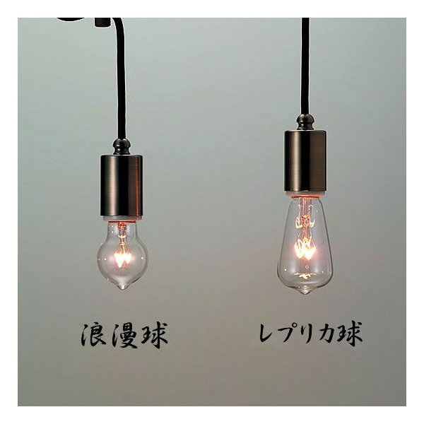 照明器具 ペンダントライト アンティーク レトロ 浪漫灯 レプリカ球 ブロンズ 真鍮 GLF-3218|shop-askm|02