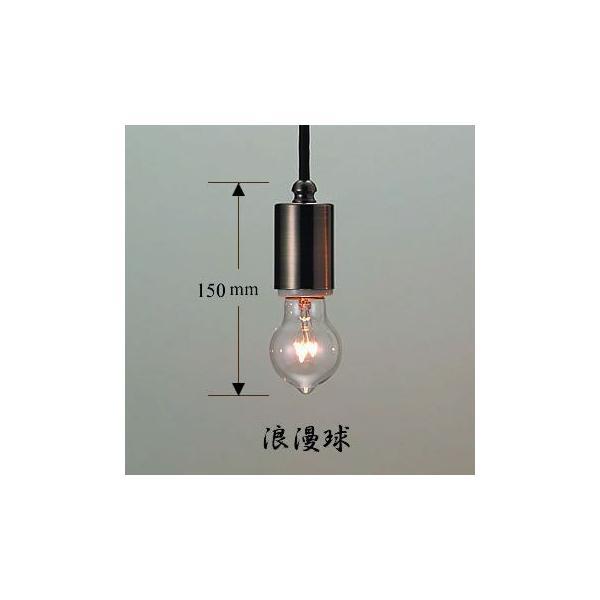照明器具 ペンダントライト アンティーク レトロ 浪漫灯 レプリカ球 ブロンズ 真鍮 GLF-3218|shop-askm|03