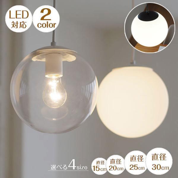 ガラス ペンダントライト ボール型 丸型 クリア ホワイト 直径15cm LED対応 runden ルンデン 1灯