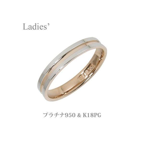結婚指輪 安い プラチナ K18 マリッジリング ペアリング ペアセット プラチナ950 Pt950 K18ピンクゴールド K18PG 2本セット