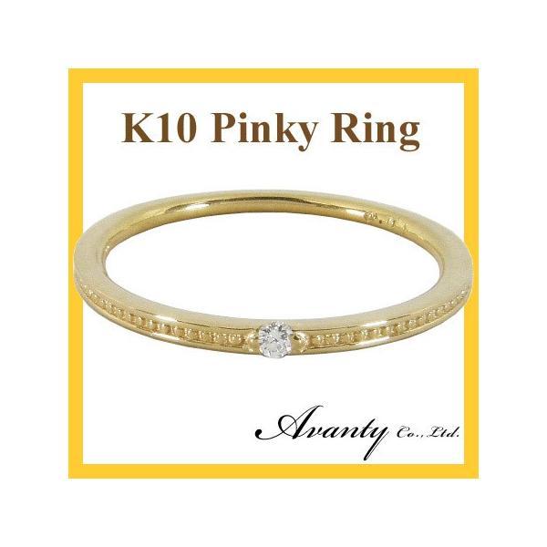 ピンキーリング ダイヤモンド ミル打ち(ミルグレイン) ピンキーリング K10 K10イエローゴールド 0号 1号 2号 3号 4号 5号 6号 7号 K10 ゴールド 10金  指輪