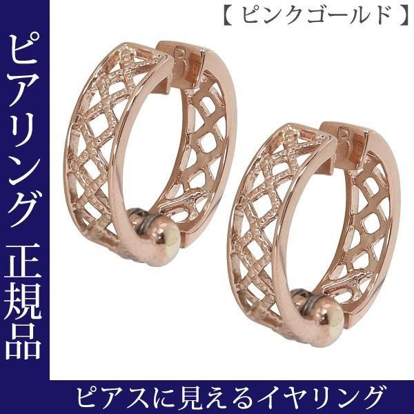 ピアリング 正規品 透かし模様 ピアスに見えるイヤリング ノンホールピアス ピンクゴールド 中折れフープ型