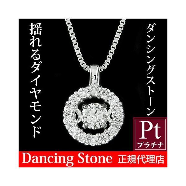 ダンシングストーン ダイヤモンド ネックレス ダンシングストーンネックレス ダイヤ 揺れる 一粒 プラチナ Pt900 ジュエリー クロスフォー正規品
