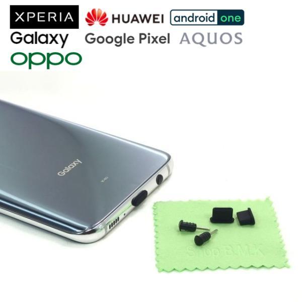 OPPO Reno A/HUAWEI P30/AQUOS sense3/Xperia 8/Galaxy S10 S9 A20 その他各機種イヤホンジャックキャップ&Type-C USBコネクタキャップ|shop-bmk