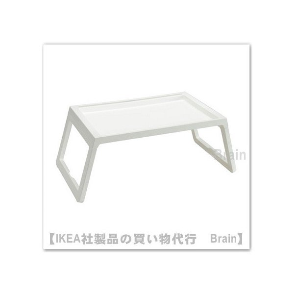 IKEA/イケア KLIPSK ベッドトレイ ホワイト