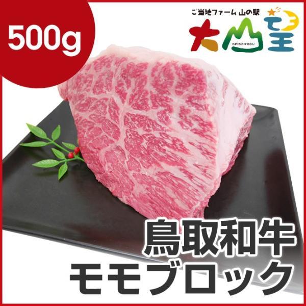鳥取和牛 モモ ブロック 500g 牛肉 牛 もも肉 お肉 ステーキ 肉 和牛 ローストビーフ かたまり 塊肉 冷蔵 ギフト 内祝    贈答  バーベキュー  キャンプ