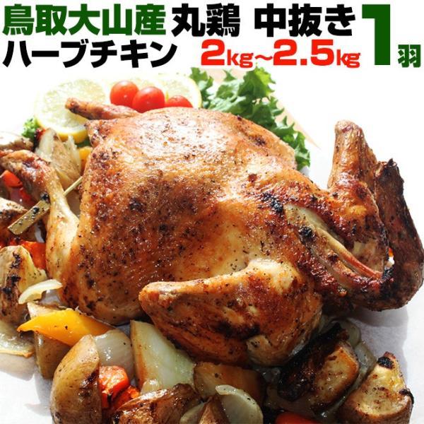 送料無料 大山産ハーブチキン 中抜き 1羽 国産 ギフト 父の日 鶏肉 丸鳥 とり肉 鳥肉 肉 チキン キャンプ アウトドア バーベキュー BBQ 丸鶏 ローストチキン|shop-daisenbou