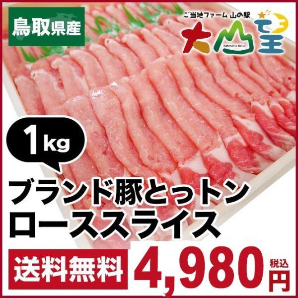 送料無料 鳥取県産ブランド豚 とっトン ローススライス 1kg 豚ロース ロース 豚ローススライス ブランド豚 肉 お肉 お中元 中元 御中元 ギフト|shop-daisenbou