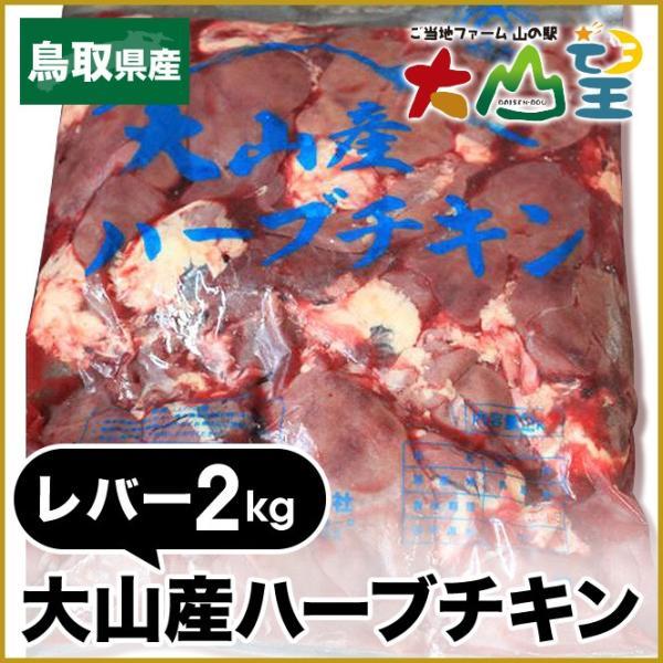 大山産 ハーブチキン レバー 2kg 国産 鶏肉 とり肉 鳥肉 肉 チキン    訳あり 訳あり食品 業務用  バーベキュー  キャンプ