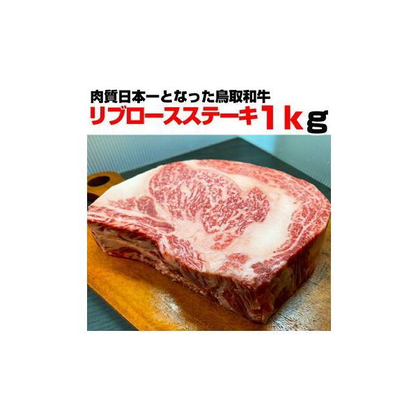 ★送料無料 鳥取和牛 リブロースステーキ 1kg 黒毛和牛 国産 牛肉 牛 お肉 肉 ステーキ 塊肉 かたまり肉 BBQ バーベキュー アウトドア キャンプ