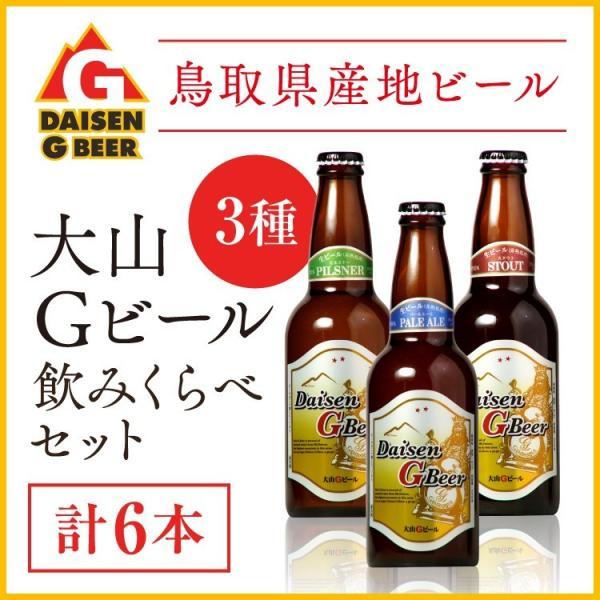 送料無料 大山G ビール 6本 セット ビール 詰め合わせ 地ビール 国産ビール ギフト ギフトセット 内祝い ピルスナー ペールエール ヴァイツェン 飲み比べ|shop-daisenbou