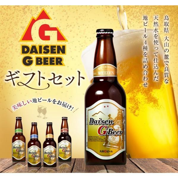 大山G ビール 8本 セット ビール 父の日 詰め合わせ 地ビール 国産ビール ギフト ギフトセット 内祝い ピルスナー ペールエール ヴァイツェン 飲み比べ|shop-daisenbou|02