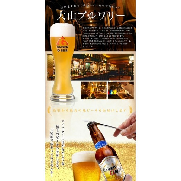 大山G ビール 8本 セット ビール 父の日 詰め合わせ 地ビール 国産ビール ギフト ギフトセット 内祝い ピルスナー ペールエール ヴァイツェン 飲み比べ|shop-daisenbou|04