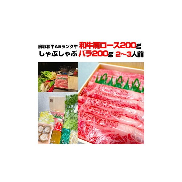 ★A5ランク 鳥取和牛と野菜 高級 しゃぶしゃぶセット 2〜3人前 オレイン酸 和牛 肩ロース 200g バラ 200g 計400g 塩ポン酢付き 送料無料