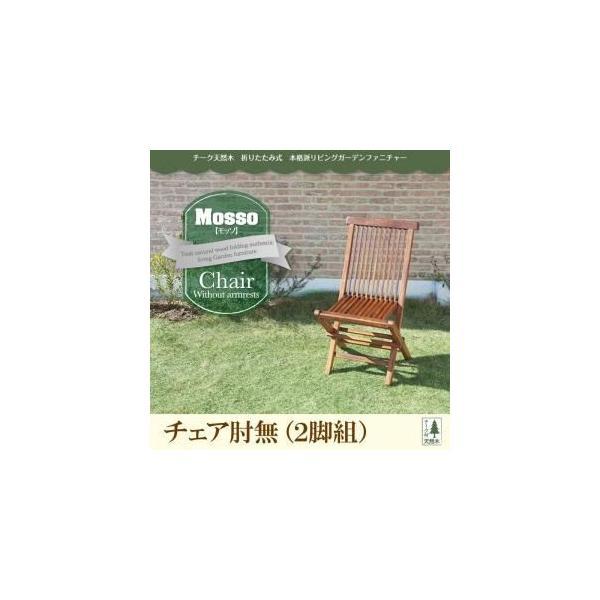 〔テーブルなし〕チェアB(肘無2脚組)〔mosso〕チーク天然木 折りたたみ式本格派リビングガーデンファニチャー〔mosso〕モッソ〔代引不可〕