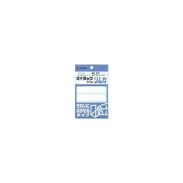 (業務用200セット) ニチバン ラベルシール/マイタック ラベル リムカ 〔白無地〕 きれいにはがせるタイプ ML-R3