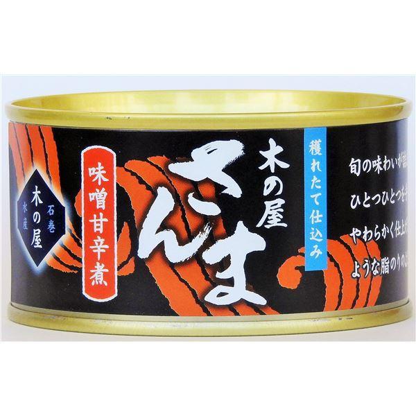さんま味噌甘辛煮/缶詰セット 〔6缶セット〕 フレッシュパック 賞味期限:常温3年間 『木の屋石巻水産缶詰』