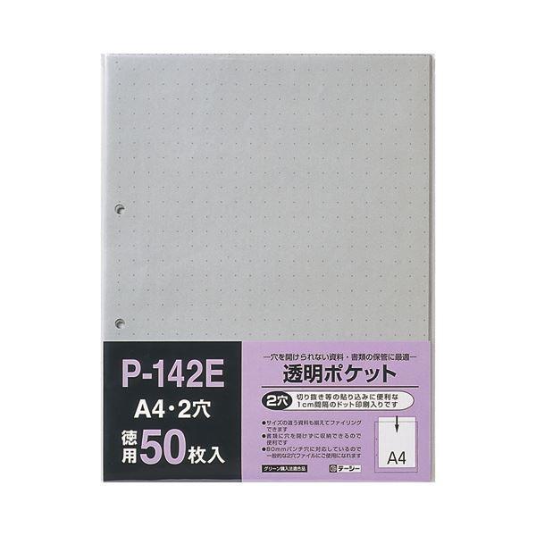 (まとめ)テージー 透明ポケット A4タテ 2穴台紙あり P-142E 1パック(50枚) 〔×10セット〕