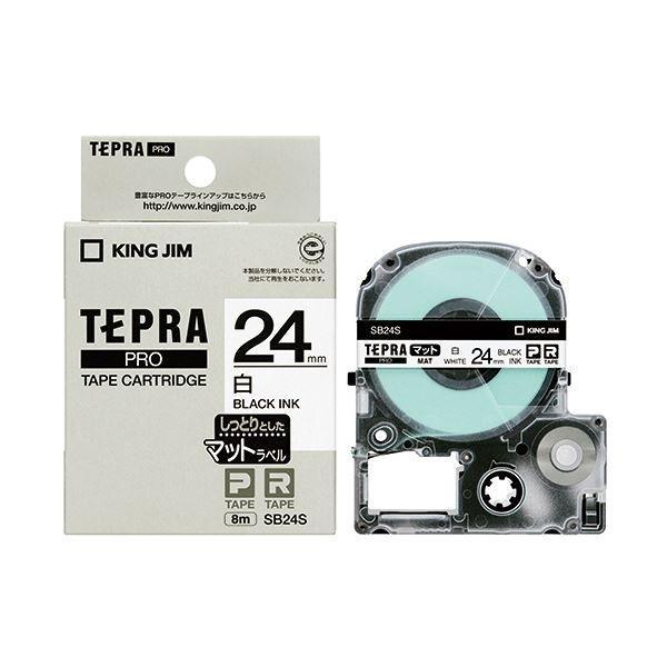 (まとめ)キングジム テプラ PROテープカートリッジ マットラベル 24mm 白/黒文字 SB24S 1個〔×5セット〕