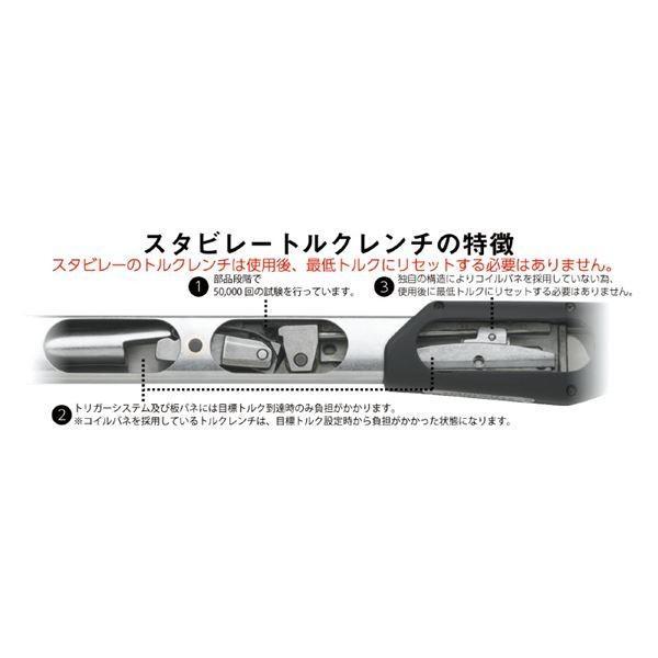 STAHLWILLE(スタビレー) 730FIX/65 トルクレンチ (130-650NM) (96503065)|shop-easu01|02