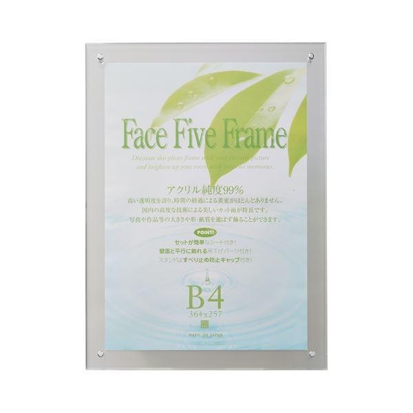 (まとめ)アートプリントジャパン フェイスファイブフレーム クリア B4〔×5セット〕