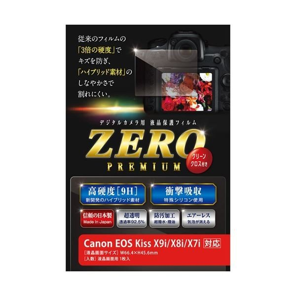 (まとめ)エツミ 液晶保護フィルム ガラス硬度の割れないシートZERO PREMIUM Canon EOS kiss X9i/X8i/X7i対応 V-9296〔×2セット〕