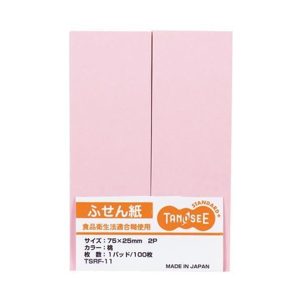 (まとめ) TANOSEE ふせん 75×25mm桃 1セット(20冊:2冊×10パック) 〔×10セット〕