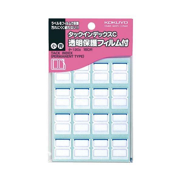 (まとめ) コクヨ タックインデックスC透明保護フィルム付 小 18×19mm 青枠 タ-120B 1パック(160片:16片×10シート) 〔×50セット〕