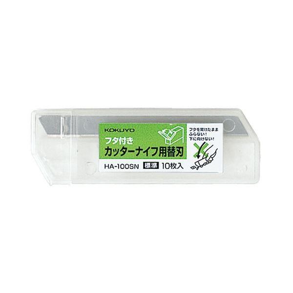(まとめ) コクヨ カッターナイフ用替刃(標準型用)刃折具付 HA-100SN 1ケース(10枚) 〔×100セット〕