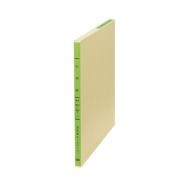 (まとめ)コクヨ 三色刷りルーズリーフ 応用帳A4 34行 100枚 リ-177 1冊〔×5セット〕