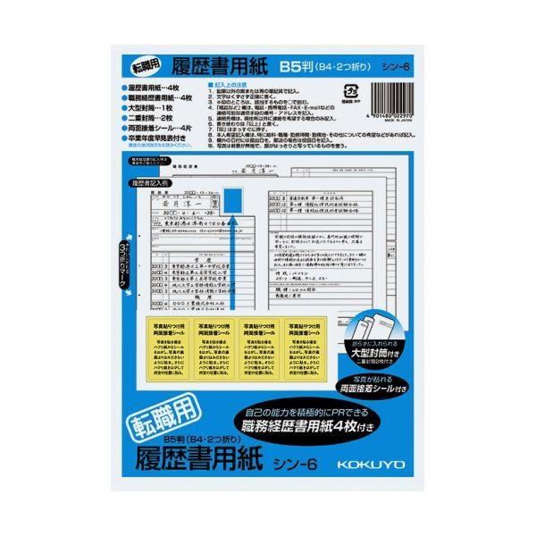 (まとめ)コクヨ 履歴書用紙(大型封筒 1枚・小型封筒2枚・接着シール付)B5 転職用 履歴書・職務経歴書各4枚 シン-6 1セット(10パック)〔×5セット〕