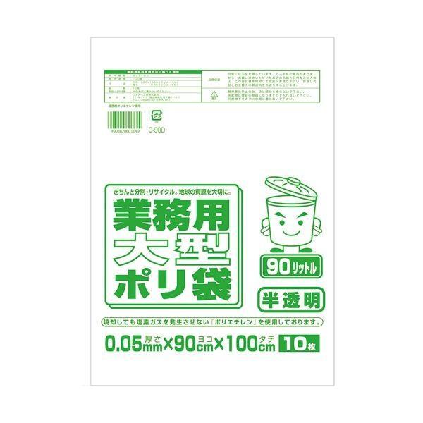 (まとめ)ワタナベ工業 業務用ポリ袋 半透明 90L 0.05mm厚 1パック(10枚)〔×10セット〕