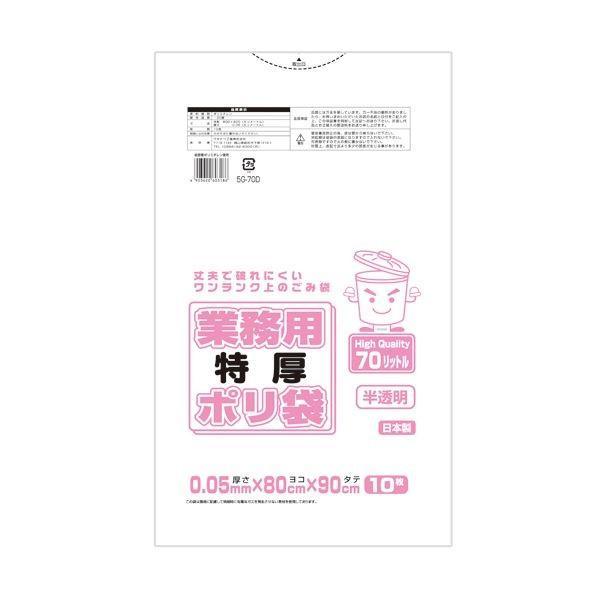 (まとめ)ワタナベ工業 業務用ポリ袋 半透明 70L 0.05mm厚 1パック(10枚)〔×10セット〕