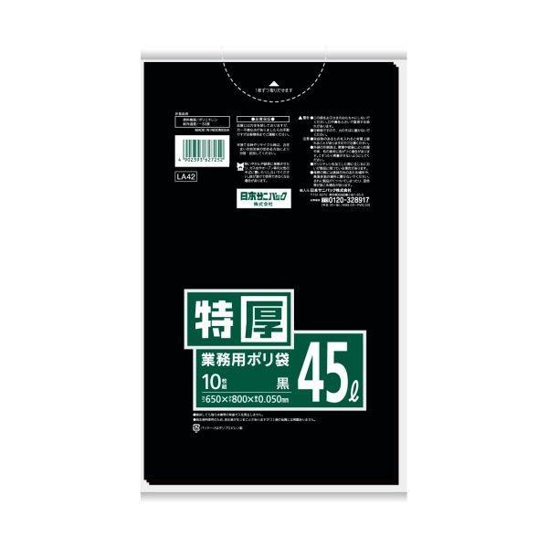 (まとめ)日本サニパック Lシリーズポリ袋 45L黒 LA42 1パック(10枚)〔×20セット〕