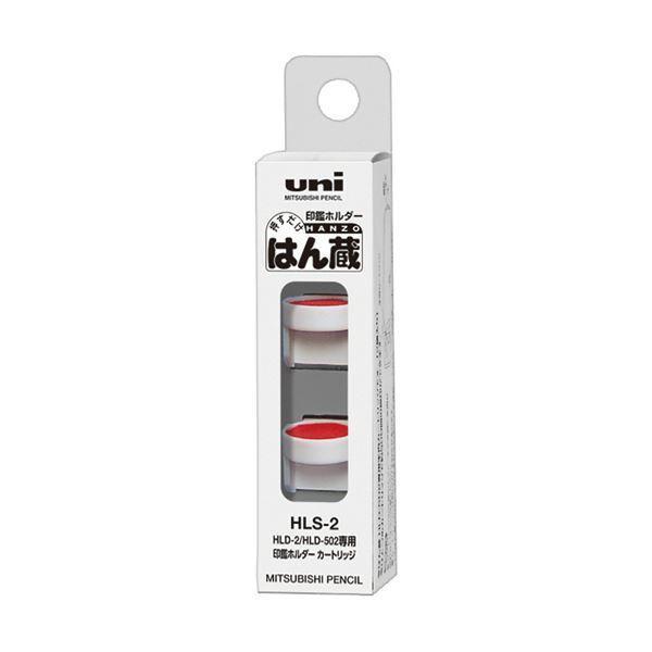 (まとめ)三菱鉛筆 ワンタッチ式印鑑ホルダー「はん蔵」用補充カートリッジ HLS2 1パック(2個) 〔×10セット〕