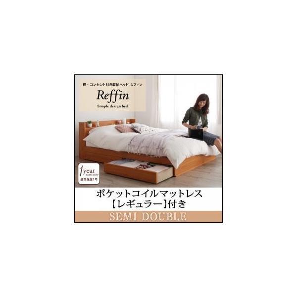 棚・コンセント付き収納ベッド【Reffin】レフィン【ポケットコイルマットレス:レギュラー付き】セミダブル shop-easu01