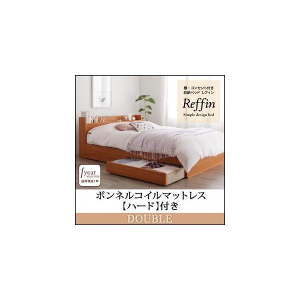 棚・コンセント付き収納ベッド【Reffin】レフィン【ボンネルコイルマットレス:ハード付き】ダブル|shop-easu01