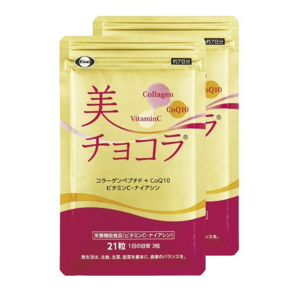 【2袋500円】美チョコラ7日分×2袋(送料無料)訳あり品※|shop-eisai