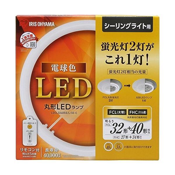 アイリスオーヤマ LED 丸型 (FCL) 32形+40形 電球色 シーリング用 省エネ大賞受賞 蛍光灯 LDCL3240SS/L/32-C|shop-forever