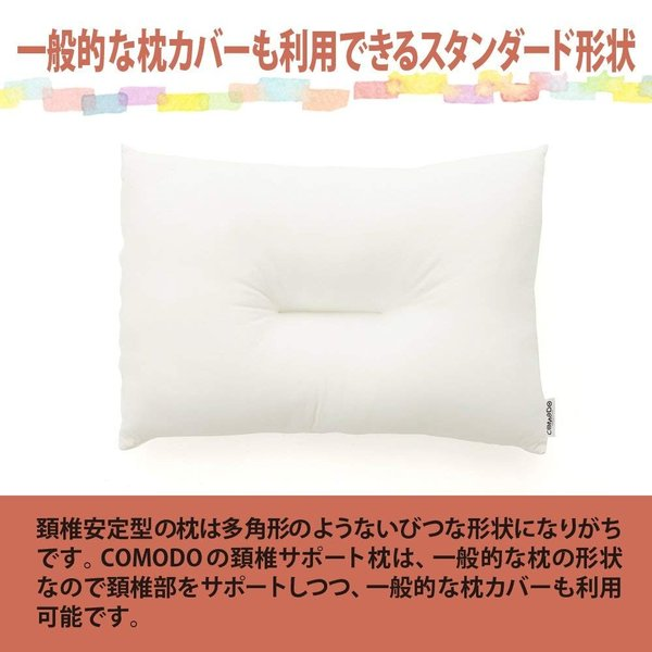 COMODO 寝心地重視の頚椎サポート枕 スタンダードタイプの機能まくら 35×55cm 頚椎安定枕 - COMODOオリジナル 安眠枕 C shop-frontier 05